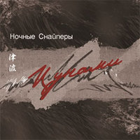 Audio CD Ночные Снайперы: Цунами