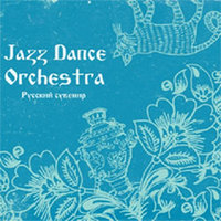 Jazz Dance Orchestra: ������� ������� (CD)
