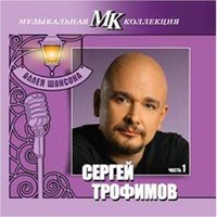 Audio CD Музыкальная коллекция МК. Аллея шансона: Сергей Трофимов. Часть 1