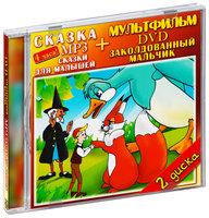 Сказки для малышей + Заколдованный мальчик (MP3+DVD)