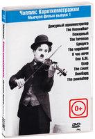 Чарли Чаплин: Короткометражки . Выпуск 1