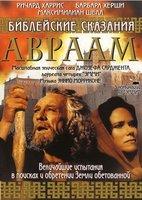 Библейские сказания. Авраам
