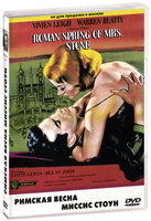 Римская весна миссис Стоун (DVD) / The Roman Spring of Mrs. Stone / The Widow and the Gigolo