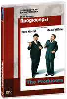 Продюсеры (DVD) / The Producers