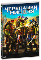 Черепашки-ниндзя (DVD) / Teenage Mutant Ninja Turtles