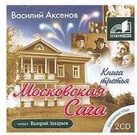 Московская сага. В 3 книгах. Книга 3