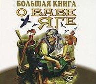 Большая книга о Бабе Яге (Аудиокнига MP3)