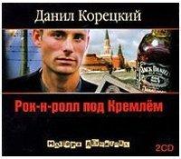 Рок-н-ролл под Кремлем (Аудиокнига 2 MP3)