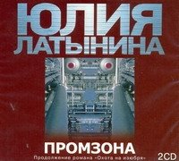 Промзона (Аудиокнига 2 MP3)