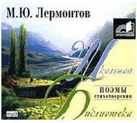 М. Ю. Лермонтов. Поэмы. Стихотворения
