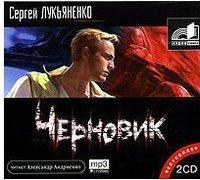 Черновик (Аудиокнига 2 MP3)