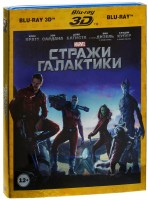Стражи Галактики (Real 3D Blu-Ray + Blu-Ray) / Guardians of the Galaxy
