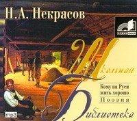 Кому на Руси жить хорошо. Поэзия