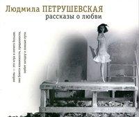 Людмила Петрушевская. Рассказы о любви (Аудиокнига MP3)