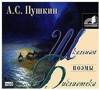А. С. Пушкин. Поэмы