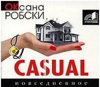 Casual. Повседневное