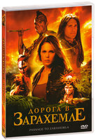 Дорога в Зарахемле (DVD) / Passage to Zarahemla