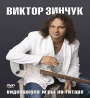 Виктор Зинчук: Видеошкола игры на гитаре