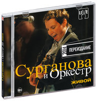 Audio CD Сурганова & Оркестр: Живой