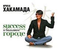 Success [�����] � ������� ������