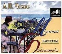 А. П. Чехов. Рассказы