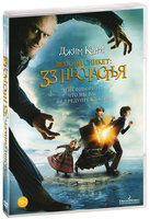 DVD Лемони Сникет: 33 несчастья / Lemony Snicket's A Series of Unfortunate Events