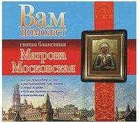 Вам поможет святая блаженная Матрона Московская (Аудиокнига MP3)
