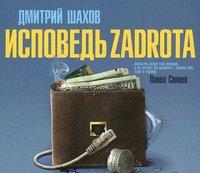 Исповедь zadrota (Аудиокнига MP3)