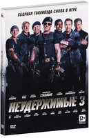 DVD ����������� 3 / The Expendables 3