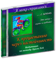 Я легко справляюсь... К процветанию через настойчивость (Аудиокнига CD)