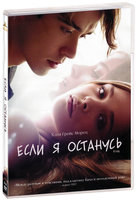 ���� � �������� (DVD) / If I Stay