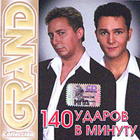Grand Collection: 140 ударов в минуту (CD)