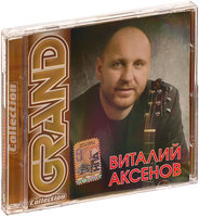 Audio CD Grand Collection: Виталий Аксенов