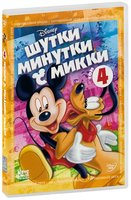 DVD Шутки-Минутки с Микки: Том 4 / Have A Laugh With Mickey