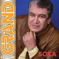 Grand Collection: Бока (CD)