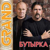 Audio CD Grand Collection: Бутырка