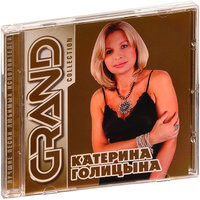 Audio CD Grand Collection: Катерина Голицына