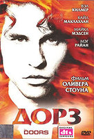 Дорз (DVD) / The Doors