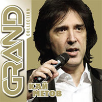 Grand Collection: ��� ����� (CD)