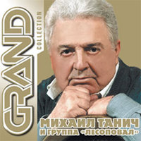 Audio CD Grand Collection: Михаил Танич и группа Лесоповал