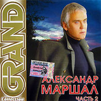 Audio CD Grand Collection: ��������� ������. ����� 2 (CD)