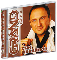 Audio CD Grand Collection: Стас Михайлов