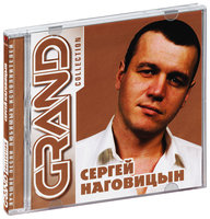 Grand Collection: Сергей Наговицын (CD)