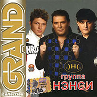 Grand Collection: Нэнси (CD)