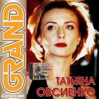 Grand Collection: Татьяна Овсиенко (CD)