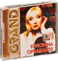 Grand Collection: �������� ��������� (CD)