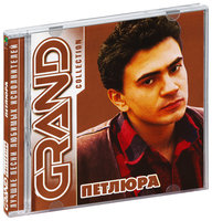 Grand Collection: Петлюра (CD)