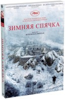 Зимняя спячка (DVD) / Kis Uykusu / Winter Sleep