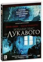 DVD Избави нас от лукавого / Deliver Us from Evil