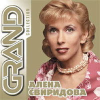 Grand Collection: ����� ��������� (CD)